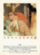 1984年 「今井幸子 油絵展」案内状(阪神百貨店)