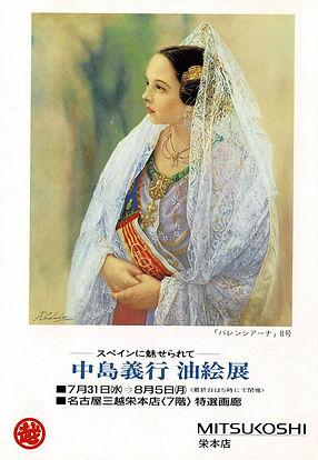 1996 中島義行(名古屋).jpg