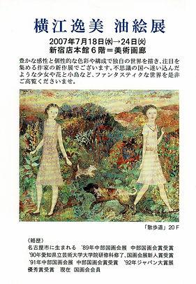 2007 横江逸美(小田急).jpg
