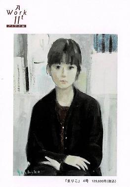 2018 「山本佳子油絵展」案内状