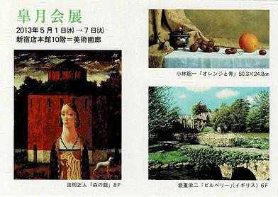 2013 「皐月会展」(新宿).jpg