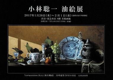 2017 「小林聡一油絵展」(東急)案内状