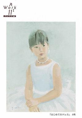 2012 山本佳子(東急).jpg