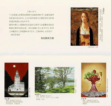 2011 十月会展―内1.jpg