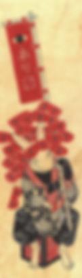 中村あや子「眼売り(まなこうり)」35x9cm 44,000円(税込).jpg