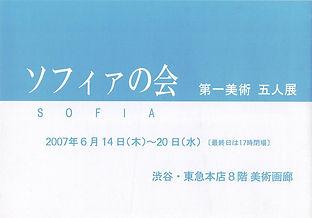 2007 ソフィアの会(東急).jpg