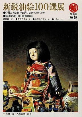 1984 百選展(名古屋.jpg