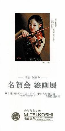 2017 「名賀会 絵画展」案内状(表右)
