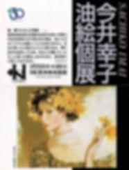 1987年「今井幸子 油絵個展」案内状(阪神百貨店)