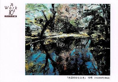 2017「 柿崎覚 油絵展」案内状
