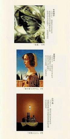 2017 「名賀会 絵画展」案内状(内側中)