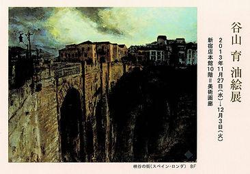 2013 谷山育(新宿).jpg
