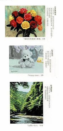 2017 「名賀会 絵画展」案内状(表左)