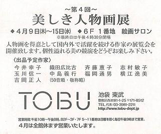 2009 美しき人物画(東武).jpg