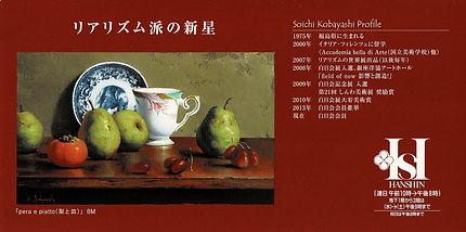 2013 小林聡一(阪神)裏.jpg