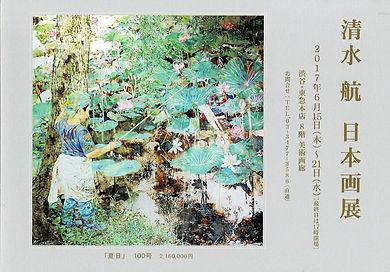2017「 清水航 日本画展」案内状