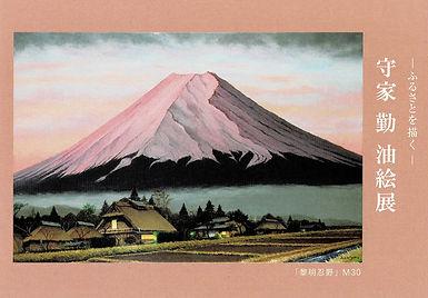 2017 「守家勤 油絵展」案内状(藤沢)