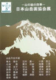 2011 日本山岳画協会展(東急).jpg