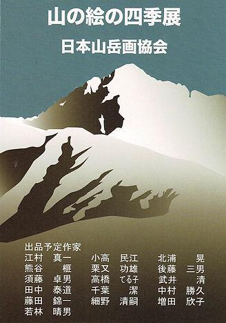 2010 「山の絵の四季展」(阪神).jpg