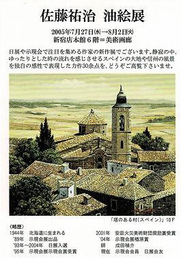2005 佐藤祐治(新宿).jpg