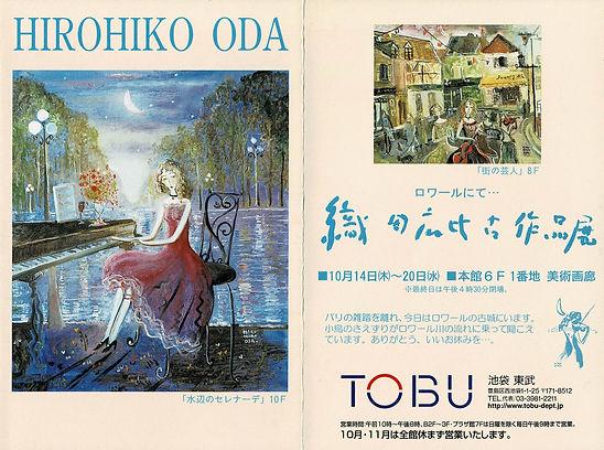 1999 織田広比古(東武).jpg