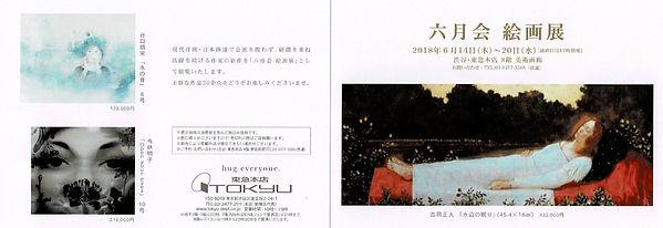 2018 「六月会 絵画展」(表)案内状
