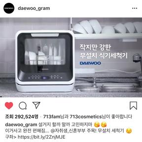 대우 무설치세탁기 홍보영상