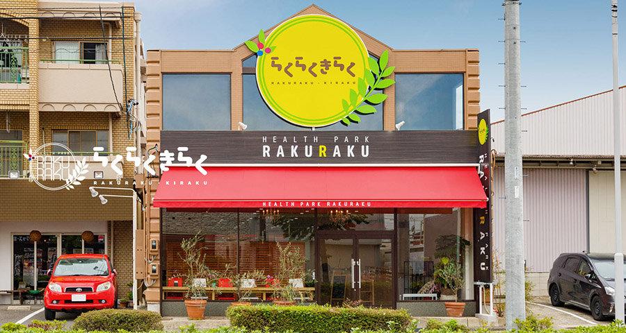rakuraku_top_header_new_-gaikan03s.jpg