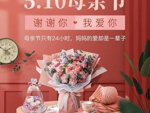 День Матери в Китае