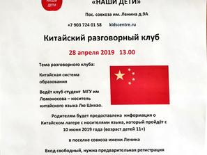 Китайский разговорный клуб 28 апреля