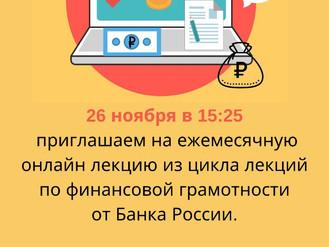 Онлайн лекция по финансовой грамотности