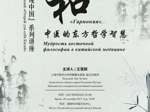 """Лекция """"Гармония. Мудрость восточной философии в китайской медицине"""""""