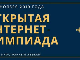 Открытая интернет-олимпиада по иностранным языкам 30 ноября 2019 года (РУДН)