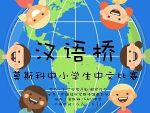 Конкурс Мост китайского языка среди учащихся школ г. Москвы