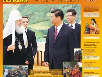 Выставка «Православие в Китае»