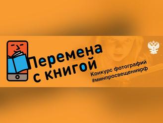 """Акция """"Перемены с книгой"""" от Министерства просвещения и библиотеки Подростковой школы"""