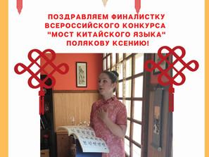 "Итоги конкурса ""Мост китайского языка"""