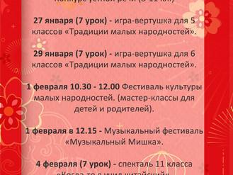 Фестиваль китайского языка и культуры- 2020. Расписание