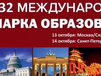 32 Международная Ярмарка Образования