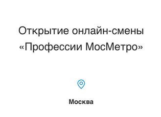 Онлайн-смена «Профессии МосМетро»