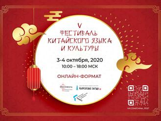 Онлайн-фестиваль китайского языка и культуры!