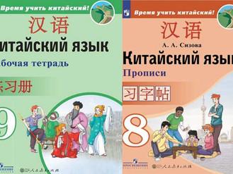 Новые учебные издания линии «Время учить китайский!» для 8 и 9 класса + контрольные задания для 5-6