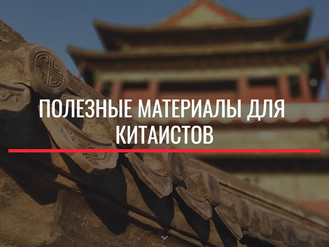 "Сайт ""Страноведение КНР"""