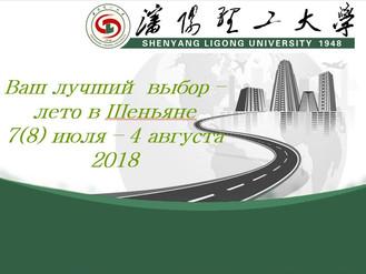 Летняя языковая стажировка в Шеньяне