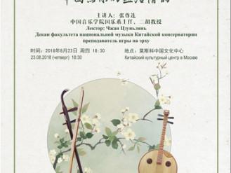 «Шелковый путь длиною в мелодию. Дух китайской музыки на Шелковом пути»
