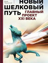 Презентация книги Ю.В. Тавровского «Новый Шелковый путь. Главный проект 21 века»