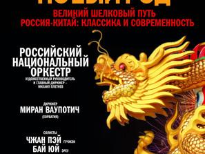"""Концерт """"Великий Шелковый Путь"""" в Доме Музыки"""