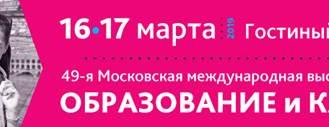 49-я выставка «Образование и карьера»