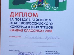 Победительницей межрегионального конкурса «Живая классика»