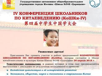 IVКОНФЕРЕНЦИЯ ШКОЛЬНИКОВ ПО КИТАЕВЕДЕНИЮ (КоШКи-IV) 第四届中学生中国学大会